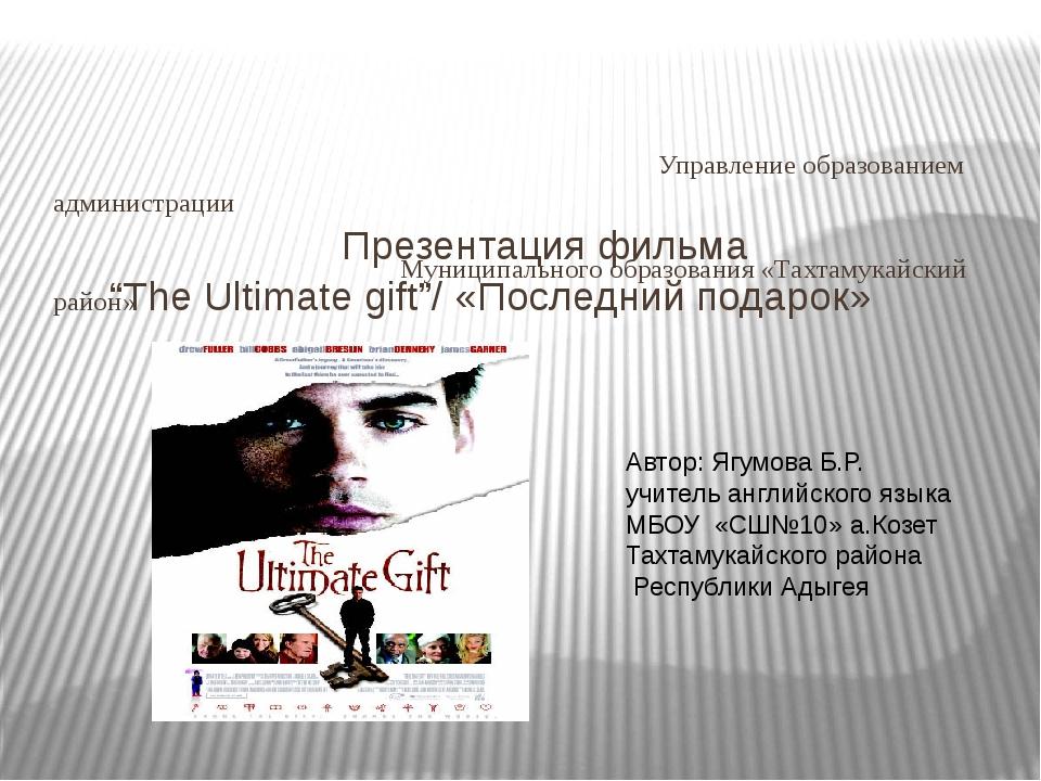 """Презентация фильма """"The Ultimate gift""""/ «Последний подарок» Управление образ..."""