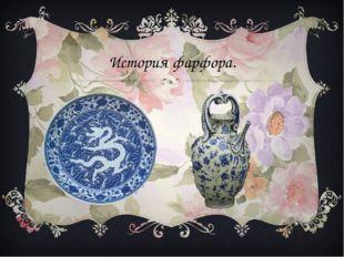 История фарфора.