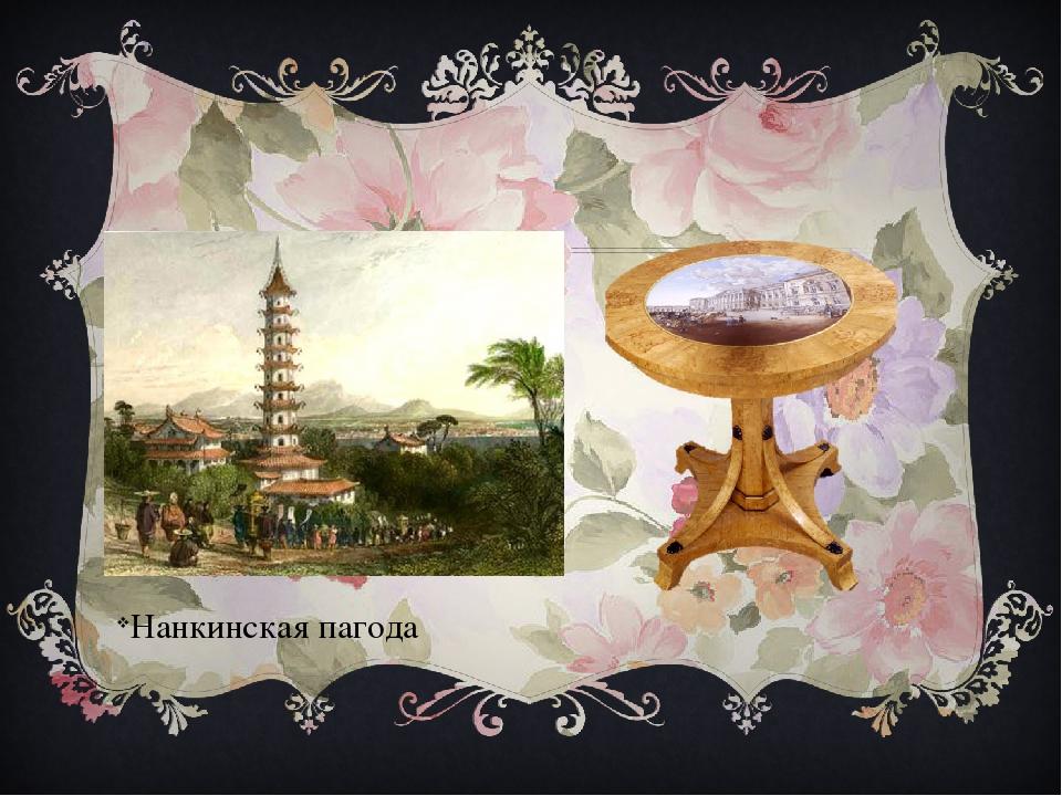 Нанкинская пагода