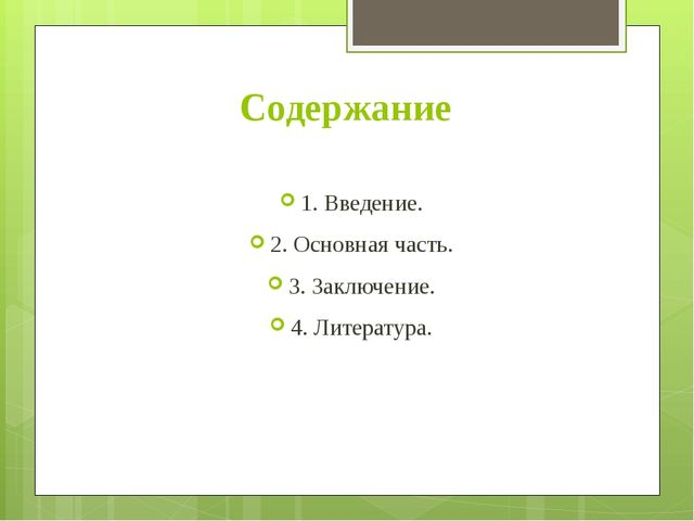 Содержание 1. Введение. 2. Основная часть. 3. Заключение. 4. Литература.