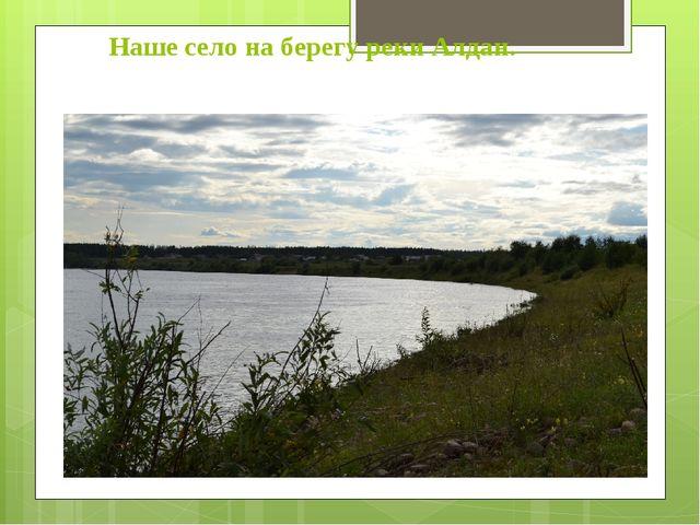 Наше село на берегу реки Алдан.