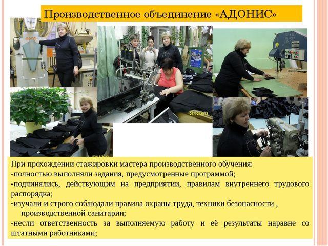 Производственное объединение «АДОНИС» При прохождении стажировки мастера прои...