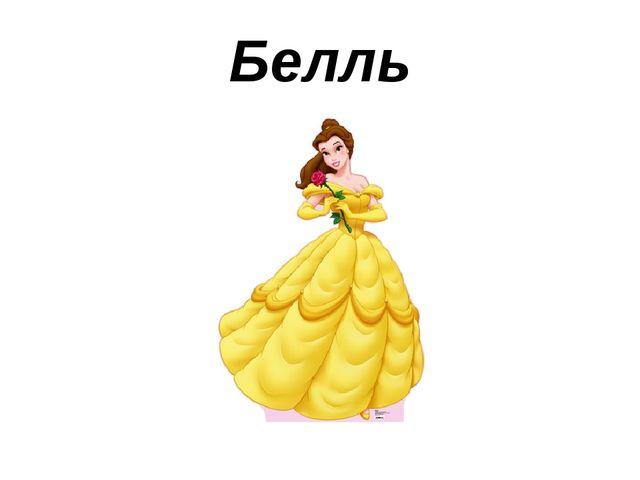 Белль