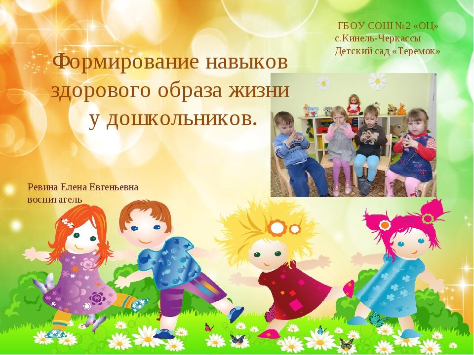 формирование основ здорового образа жизни детей дошкольного возраста