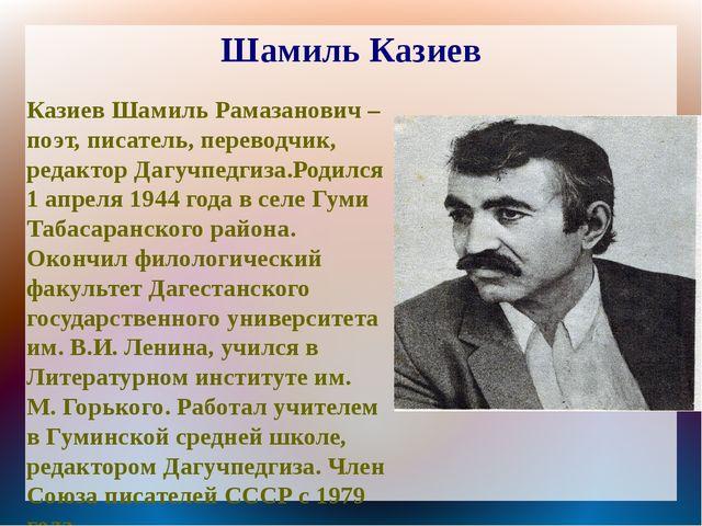 Учитель кумыкского языка и литературы мкоу кизлярская гимназия 6 им кумыкские поэты и писатели