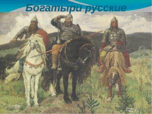 Богатыри русские