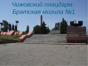 Чижовский плацдарм. Братская могила №1