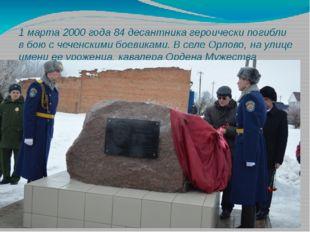 1 марта 2000 года 84 десантника героически погибли в бою с чеченскими боевика