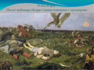 В.Васнецов После побоища Игоря Святославовича с половцами