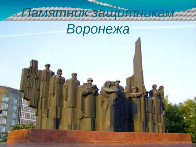 Памятник защитникам Воронежа