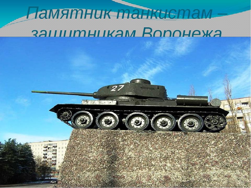 Памятник танкистам – защитникам Воронежа