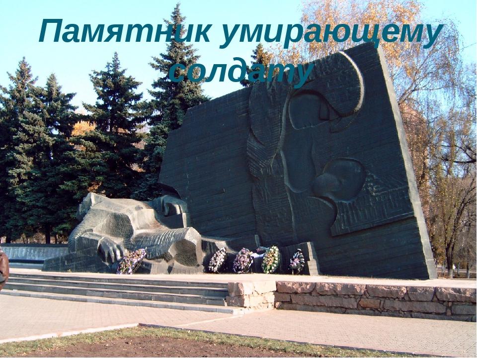 Памятник умирающему солдату