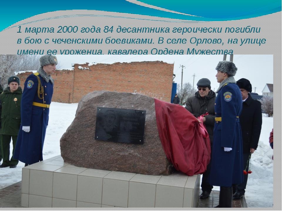 1 марта 2000 года 84 десантника героически погибли в бою с чеченскими боевика...