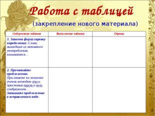 Работа с таблицей (закрепление нового материала) Содержание заданияВыполнени