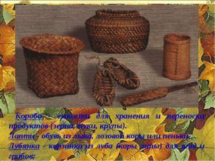 Короба - емкости для хранения и переноски продуктов (зерна, муки, крупы). Ла