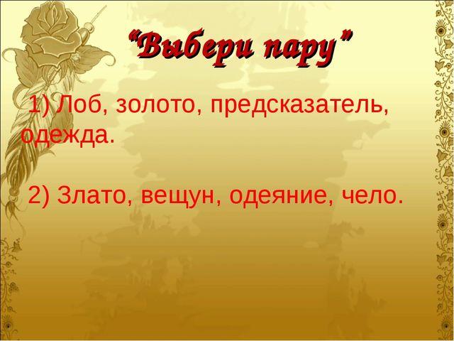 """""""Выбери пару"""" 1) Лоб, золото, предсказатель, одежда. 2) Злато, вещун, одеяние..."""