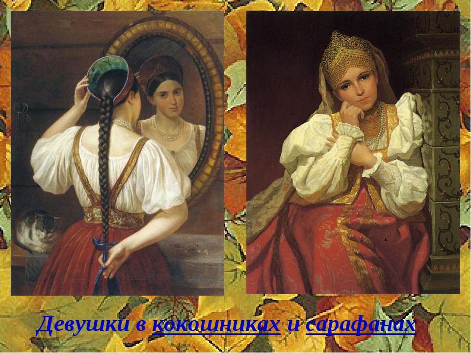 Девушки в кокошниках и сарафанах