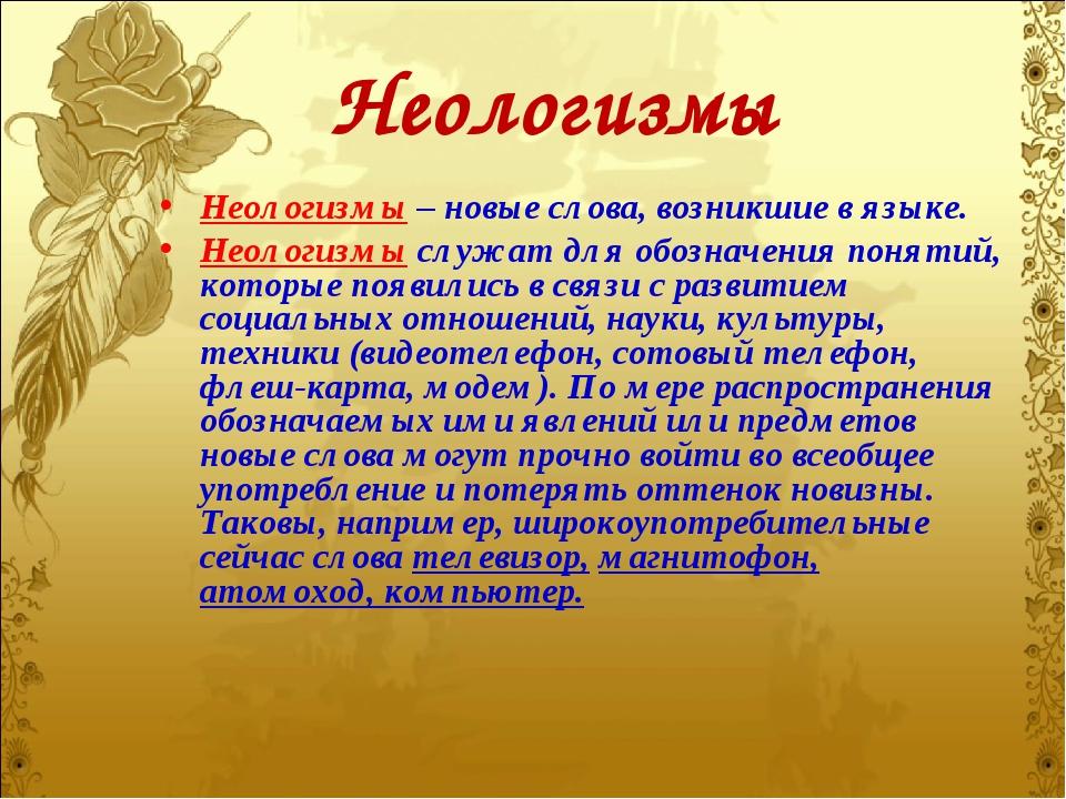 Неологизмы Неологизмы – новые слова, возникшие в языке. Неологизмы служат для...