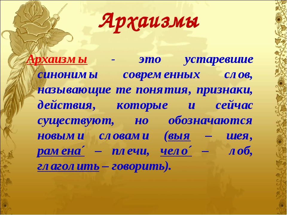 Архаизмы Архаизмы - это устаревшие синонимы современных слов, называющие те п...