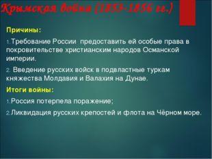 Крымская война (1853-1856 гг.) Причины: Требование России предоставить ей осо