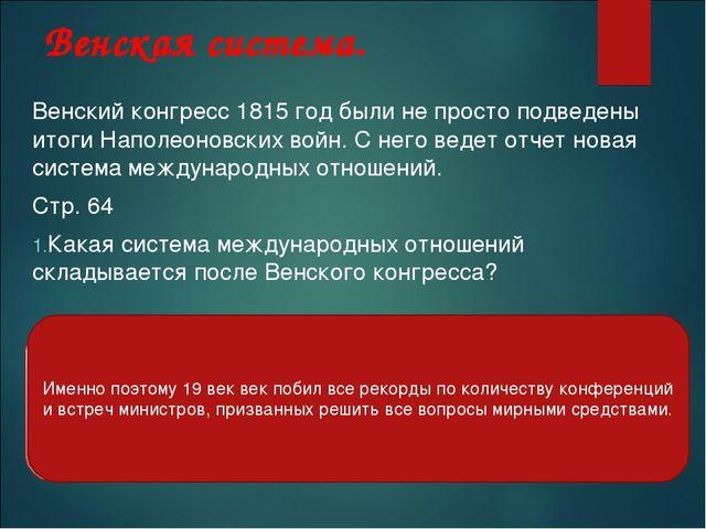 Венская система. Венский конгресс 1815 год были не просто подведены итоги Нап...