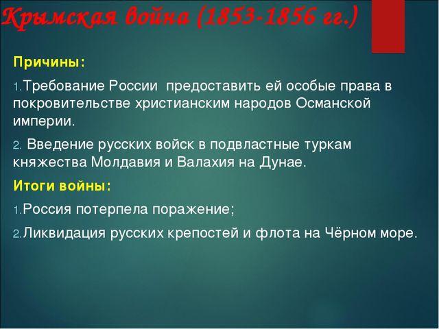 Крымская война (1853-1856 гг.) Причины: Требование России предоставить ей осо...