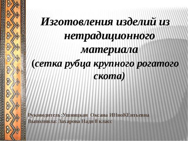 Руководитель:Ушницкая Оксана ИНноКЕнтьевна Выполнила: Захарова Надя 8 класс И...