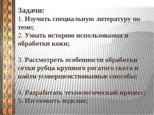 Задачи: 1. Изучить специальную литературу по теме; 2. Узнать историю использо...