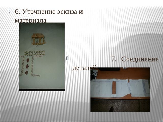 6. Уточнение эскиза и материала 7. Соединение деталей