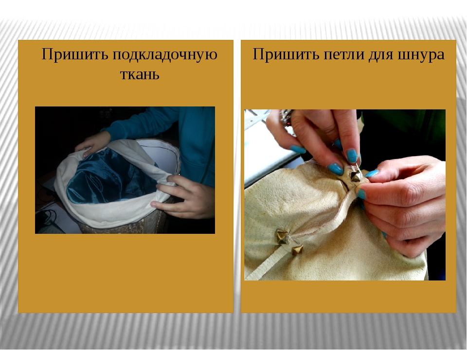 Пришить подкладочную ткань Пришить петли для шнура