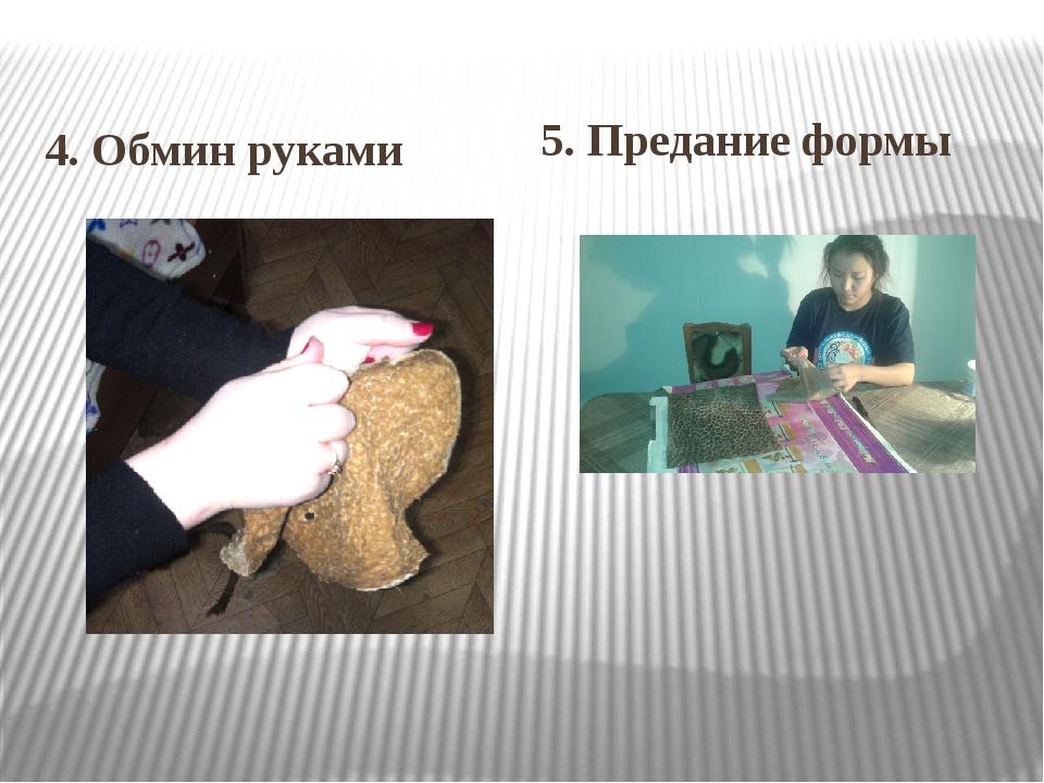 4. Обмин руками 5. Предание формы