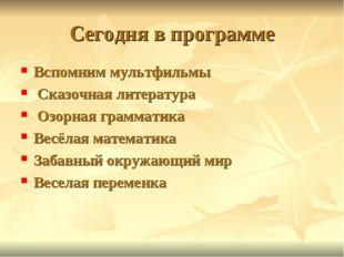 Сегодня в программе Вспомним мультфильмы Сказочная литература Озорная граммат