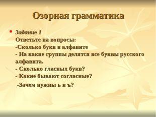 Озорная грамматика Задание 1 Ответьте на вопросы: -Сколько букв в алфавите -