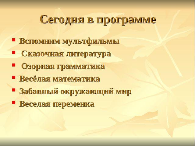 Сегодня в программе Вспомним мультфильмы Сказочная литература Озорная граммат...