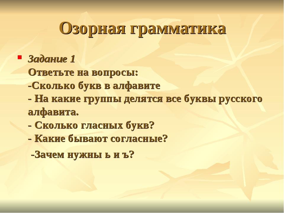 Озорная грамматика Задание 1 Ответьте на вопросы: -Сколько букв в алфавите -...