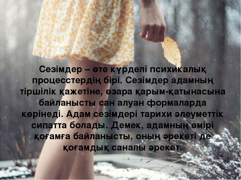 Сезімдер – өте күрделі психикалық процесстердің бірі. Сезімдер адамның тіршіл...