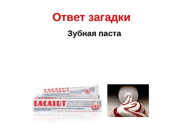 Ответ загадки Зубная паста