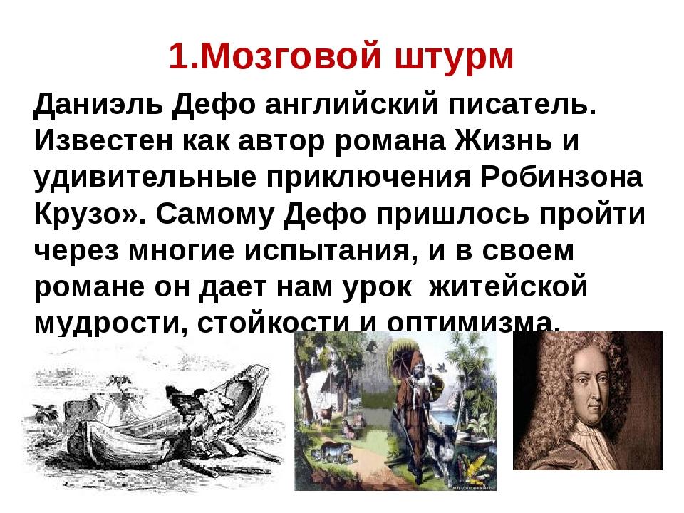 1.Мозговой штурм Даниэль Дефо английский писатель. Известен как автор романа...