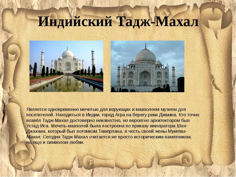 семь чудес света открытки описание тадж махал