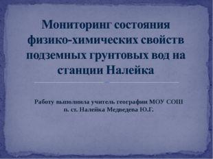 Работу выполнила учитель географии МОУ СОШ п. ст. Налейка Медведева Ю.Г.