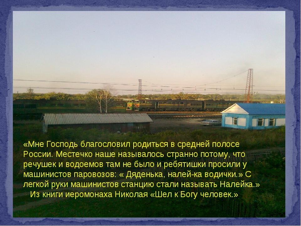 «Мне Господь благословил родиться в средней полосе России. Местечко наше наз...