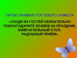 ПЯТОЕ ПРАВИЛО ГОСТЕВОГО ЭТИКЕТА «УХОДЯ ИЗ ГОСТЕЙ ОБЯЗАТЕЛЬНО ПОБЛАГОДАРИТЕ Х