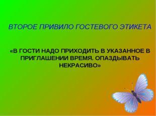 ВТОРОЕ ПРИВИЛО ГОСТЕВОГО ЭТИКЕТА «В ГОСТИ НАДО ПРИХОДИТЬ В УКАЗАННОЕ В ПРИГЛ