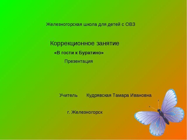 Железногорская школа для детей с ОВЗ Коррекционное занятие «В гости к Бурати...