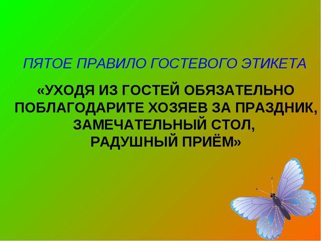 ПЯТОЕ ПРАВИЛО ГОСТЕВОГО ЭТИКЕТА «УХОДЯ ИЗ ГОСТЕЙ ОБЯЗАТЕЛЬНО ПОБЛАГОДАРИТЕ Х...