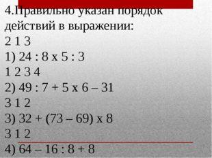 4.Правильно указан порядок действий в выражении: 2 1 3 1) 24 : 8 х 5 : 3 1 2
