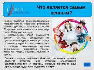 Современная культура России— это, прежде всего, наша речь, наши праздники,