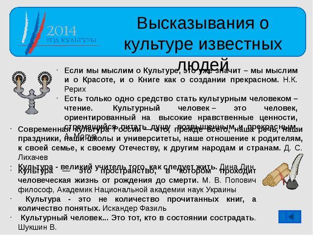 Использованные ресурсы: Эмблема Год культуры в России http://mkrf.ru/proekty/...