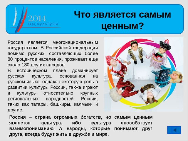 Современная культура России— это, прежде всего, наша речь, наши праздники,...