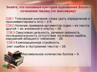 Знайте, что основные критерии оценивания Вашего сочинения таковы (по максимум